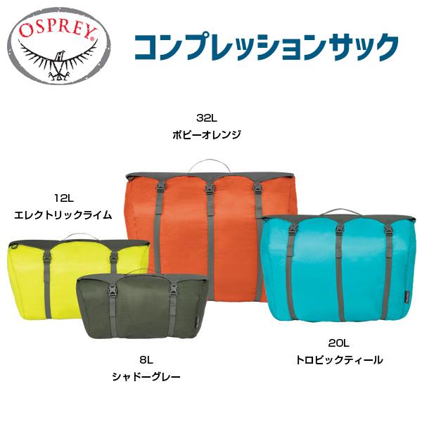 OSPREY オスプレー ストレートジャケットコンプレッションサック8 (バッグ 収納) (シャドーグレー):OS58650