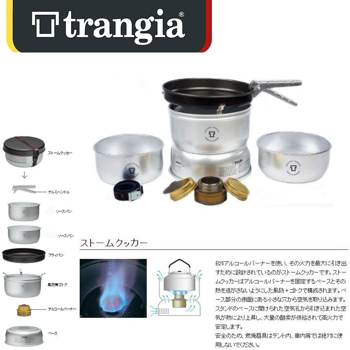 Trangia トランギア ストームクッカーL・ウルトラライト 〔クッカー バーナー 鍋〕 (nocolor):TR-25-3UL