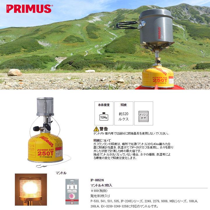 PRIMUS プリムス 541マイクロンランタン 〔ガスランタン〕 (nocolor):P-541