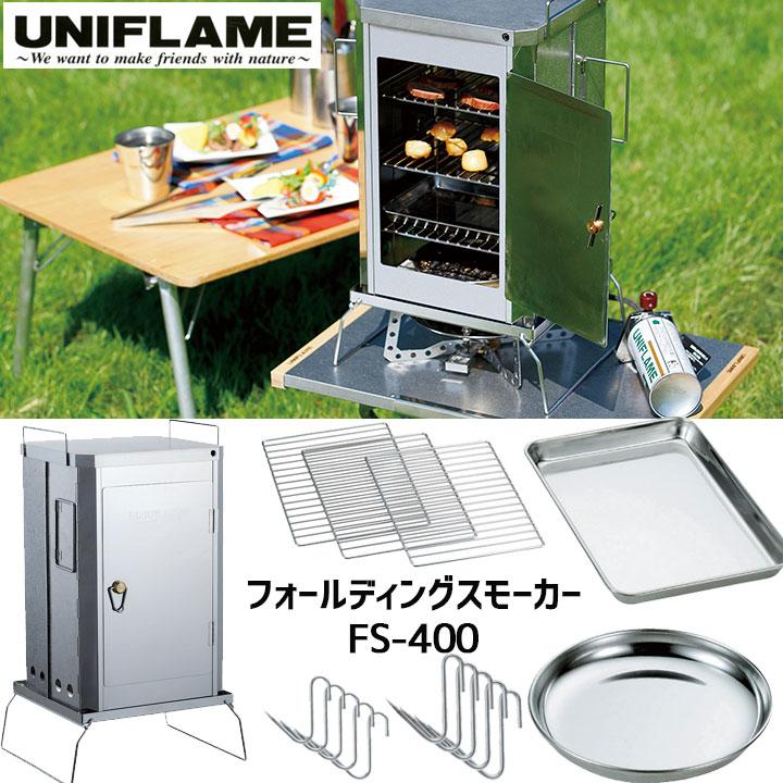 UNIFLAME ユニフレームフォールディングスモーカーFS-400 <スモーカー オーブン キャンプ> (NC):665923