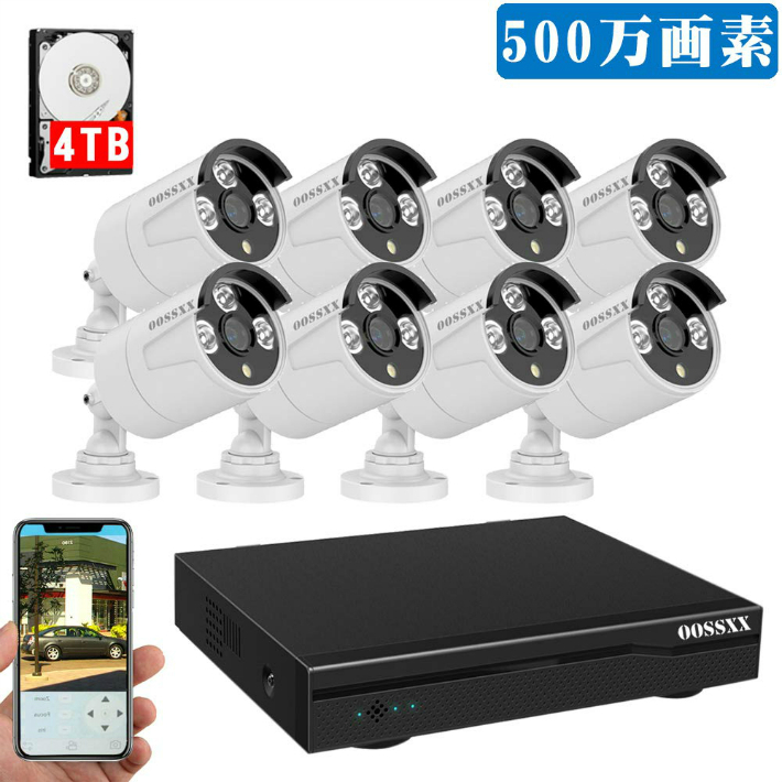 POE防犯カメラセット 8台500万画素 IP67防水防塵 モーション検知 ナイトビジョン リモート操作 OOSSXX (4TBハードディスク内蔵)OSX-JPPOE-W5008