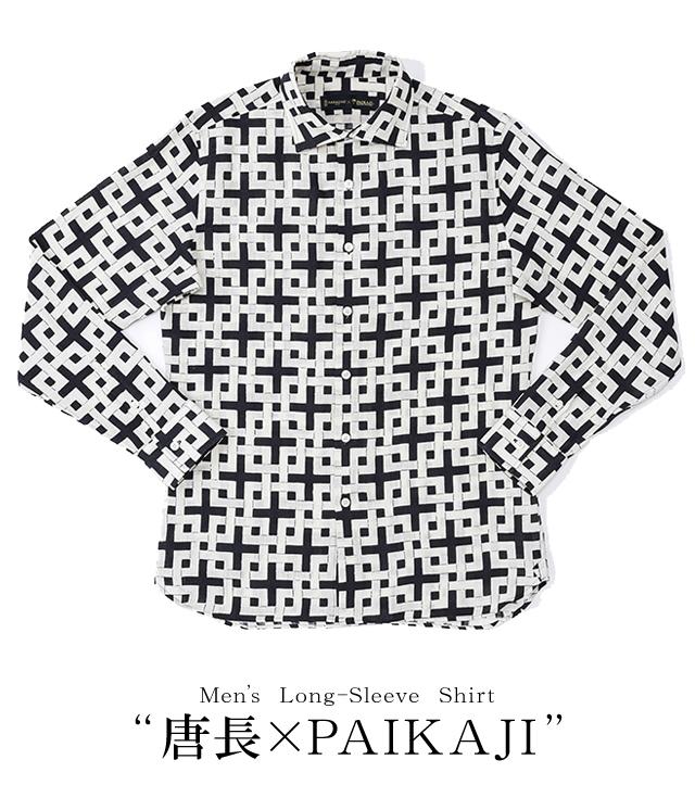 アロハシャツ メンズ(男性用)「唐長×PAIKAJI」全2色 長袖 XL 大きいサイズあり 沖縄結婚式にアロハシャツ