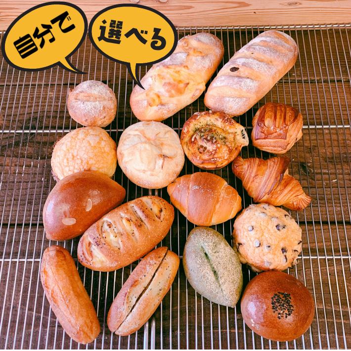 安心安全手作りパン お好きなパンを全17種類から10品自分で選べる 楽しい 嬉しい 美味しい プレゼントやギフトにもオススメ 必ず満足して頂けます 無添加 保存料不使用 パン 詰め合わせ 選べる 10個 セット 保存料 不使用 おすすめ 菓子パン NEW フランスパン ル メロンパン ベーコン あんパン クロワッサン くるみ クリームパン 食パン 朝ごはん クール便無料 送料無料 ブレッド ガーリック 驚きの価格が実現 バター 朝食 お試し ライ麦 お好み 明太子