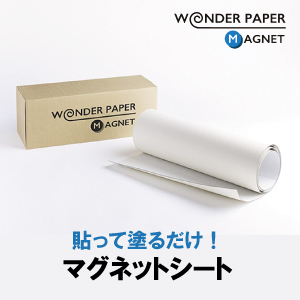 【送料無料】レビューを書いて500円OFFクーポンプレゼント ワンダーペーパーマグネット 480mm×2.5M マグネットの壁紙