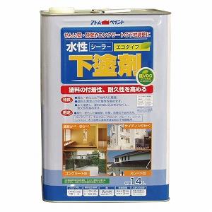 アトムハウスペイント(塗料/ペンキ/ペイント)水性下塗剤エコ 14L