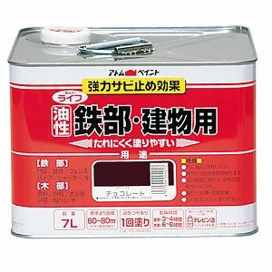 アトムハウスペイント(塗料/ペンキ/ペイント)ライフ(油性鉄部・木部用)7Lチョコレート