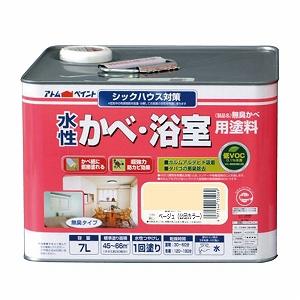 アトムハウスペイント(塗料/ペンキ/ペイント)水性かべ・浴室用塗料7L ベージュ