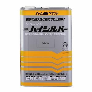 アトムハウスペイント(塗料/ペンキ/ペイント)油性ハイシルバー16L シルバー