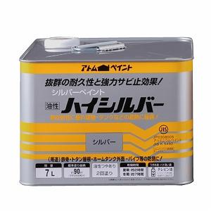 アトムハウスペイント(塗料/ペンキ/ペイント)油性ハイシルバー7L シルバー