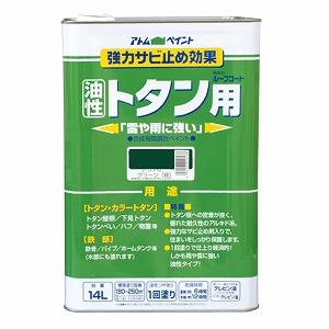 アトムハウスペイント(塗料/ペンキ/ペイント)油性ルーフコートトタン用14L グリーン