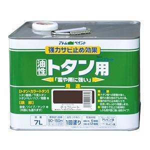 アトムハウスペイント(塗料/ペンキ/ペイント)油性ルーフコートトタン用7L チョコレート