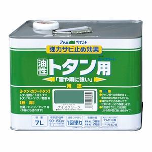 アトムハウスペイント(塗料/ペンキ/ペイント)油性ルーフコートトタン用7L ナイスグリーン