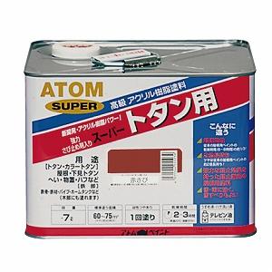アトムハウスペイント(塗料/ペンキ/ペイント)油性スーパートタン用7L 赤錆