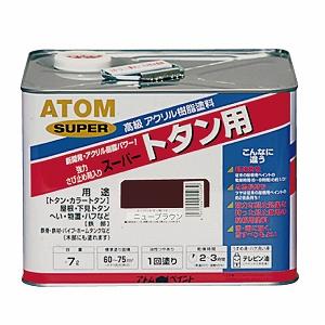 アトムハウスペイント(塗料/ペンキ/ペイント)油性スーパートタン用7L ニューブラウン