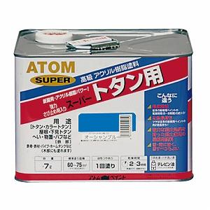 アトムハウスペイント(塗料/ペンキ/ペイント)油性スーパートタン用7L オーシャンブルー