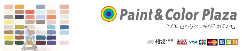 ペイント&カラープラザ楽天市場店:2000色のオーダーメイドカラーが作れるアメリカ製塗料の販売をしています。