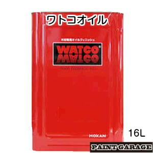 ワトコオイル16LW-01 ナチュラル【お取り寄せ商品】