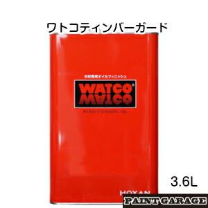 ワトコティンバーガード3.6L各色【お取り寄せ商品】