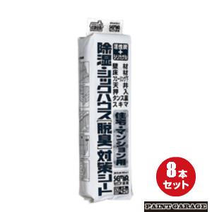 【送料無料】豊田化工住宅用シリカゲルシックハウスシート50cm×4.9m巻 8巻入り
