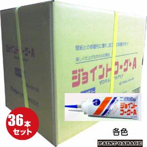 【送料無料】ヤヨイジョイントコーク・A500g 各色 36本セット【お取り寄せ商品】