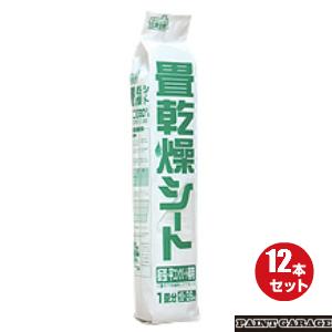 【送料無料】豊田化工住宅用シリカゲル畳乾燥シート45cm×3.6m巻 12巻入り