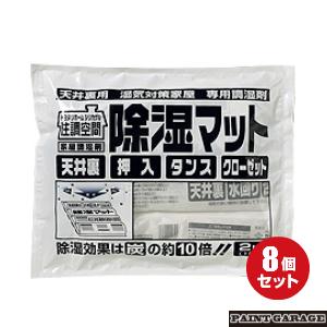 豊田化工住宅用シリカゲル天井裏用乾燥剤 2Kg×8袋入り