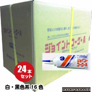 ヤヨイジョイントコーク・A500g 24本セット白・黒色系【お取り寄せ商品】