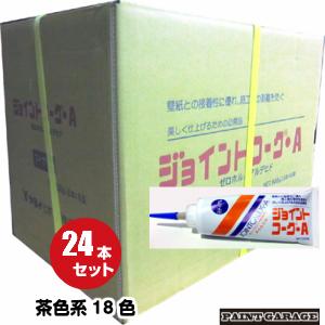 ヤヨイジョイントコーク・A500g 24本セット茶色系【お取り寄せ商品】