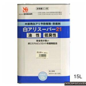 吉田製油所白アリスーパー21 15L 低臭クリヤー