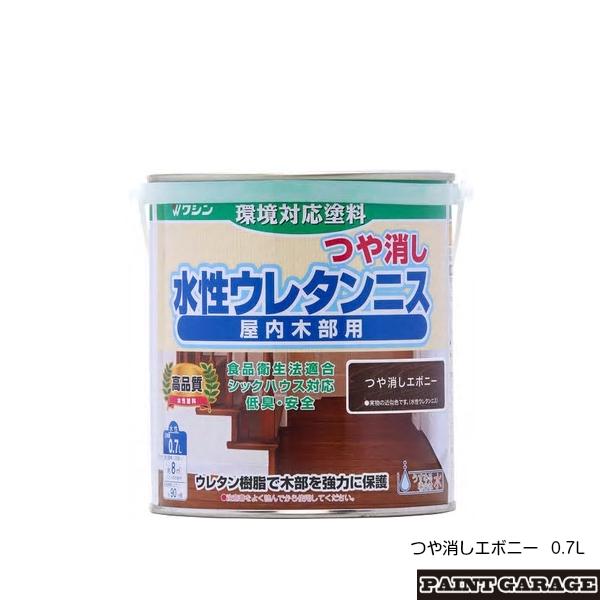 超激安特価 食品衛生法に適合した 安全性の高い低臭ニス ワシン 和信 水性ウレタンニス つや消し 0.7Lつや消しエボニー 好評
