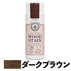 木目をきれいに生かしてしっかり色づけ WOOD ATELIER ウッドステイン 90ML お中元 送料無料 激安 お買い得 キ゛フト バーガンディ
