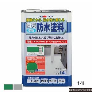 アトムハウスペイント(塗料/ペンキ)簡易防水塗料14L 各色