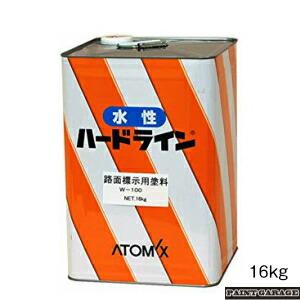 アトミクス(塗料/ペンキ)水性ハードライン W-10016kgライン消し用黒