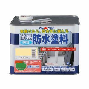 厚膜塗装で防水性アップ。ベランダ、テラスに アトムハウスペイント(塗料/ペンキ)簡易防水塗料7L アイボリー