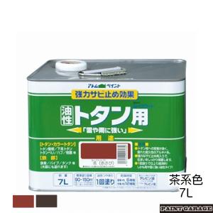 アトムハウスペイント(塗料/ペンキ)油性ルーフコートトタン用7L茶系色 各色