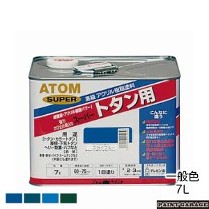 アトムハウスペイント(塗料/ペンキ)油性スーパートタン用7L一般色 各色