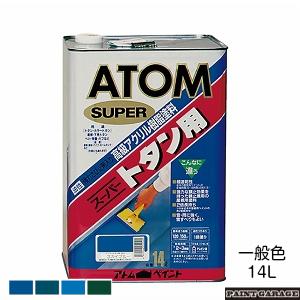アトムハウスペイント(塗料/ペンキ)油性スーパートタン用14L一般色 各色