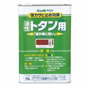 アトムハウスペイント(塗料/ペンキ)油性ルーフコートトタン用14L 茶(赤錆)
