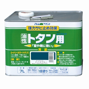 アトムハウスペイント(塗料/ペンキ)油性ルーフコートトタン用7L ナイスブルー