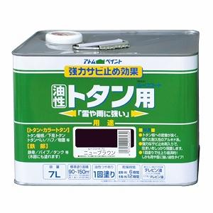 アトムハウスペイント(塗料/ペンキ)油性ルーフコートトタン用7L ニューブラウン
