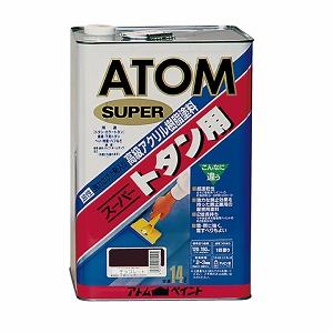 【あす楽】【送料無料】アトムハウスペイント(塗料/ペンキ)油性スーパートタン用14L チョコレート