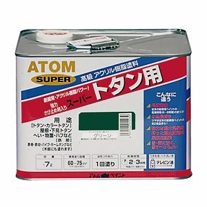 アトムハウスペイント(塗料/ペンキ)油性スーパートタン用7L グリーン