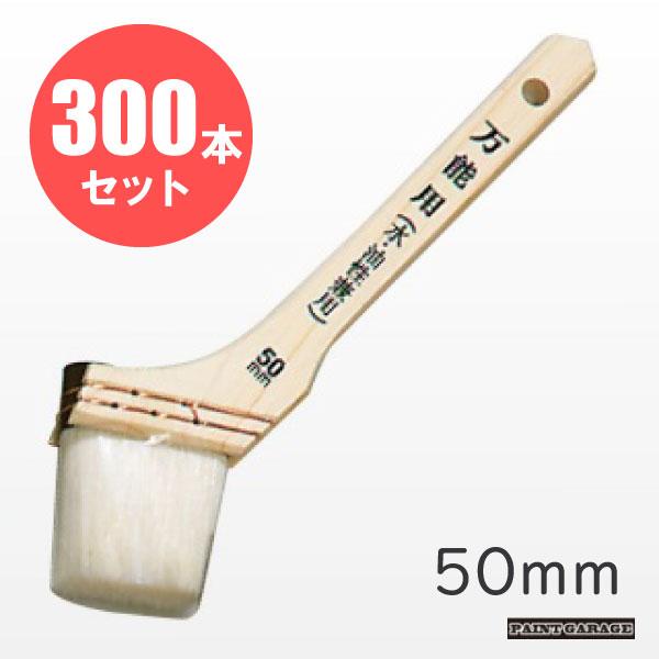 万能刷毛(水性・油性兼用ハケ)70mm幅 激安お買い得300本(箱売り)セット