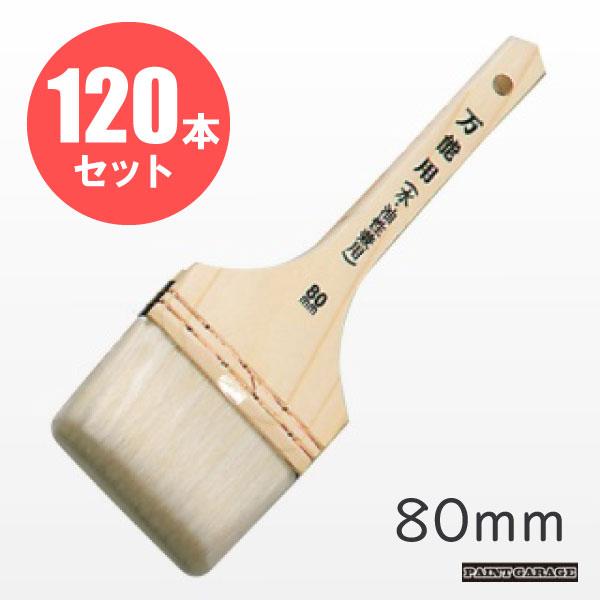 【送料無料】万能刷毛(水性・油性兼用ハケ)80mm幅 激安お買い得120本(箱売り)セット