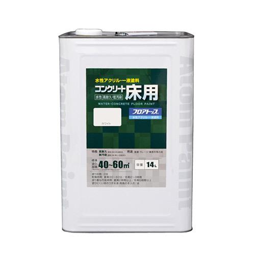 水性コンクリート床用フロアトップ 14L ホワイト