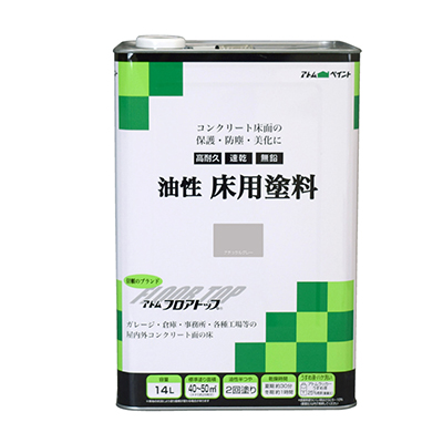アトムハウスペイント油性床用塗料ナチュラルグレー 14L【あす楽】