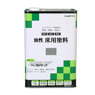 アトムハウスペイント油性床用塗料アメリカングレー 14L【あす楽】