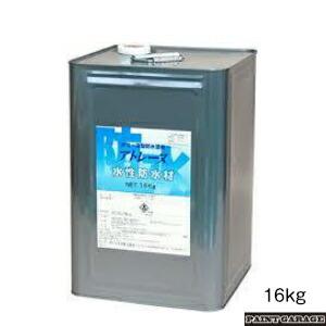 アトミクスアトレーヌ水性防水材 16Kgグレー・ホワイト