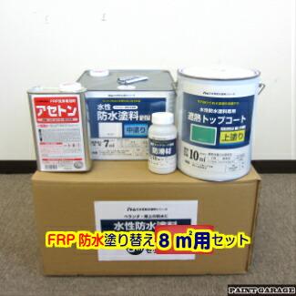アトムハウスペイント水性防水塗料【8m2セット】FRP防水塗り替え(アセトン1L付き)
