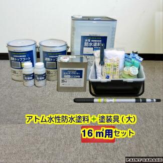 アトムハウスペイント水性防水塗料塗装セット付き【16m2フルセット】